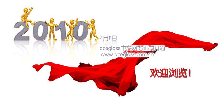 ACE GLASS中文网站正式开通运行